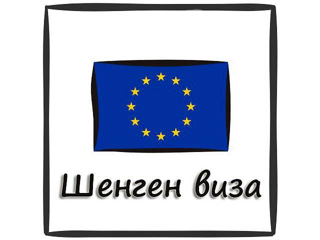 Шенген віза в Польщу, Литву, Іспанію/ Бизнес виза, Культурная, Туризм- объявление о продаже   в Украине