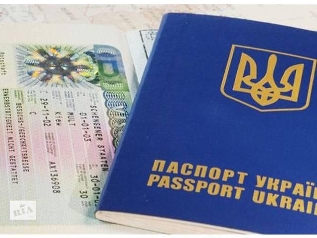 бу ШЕНГЕН визы  в Украине