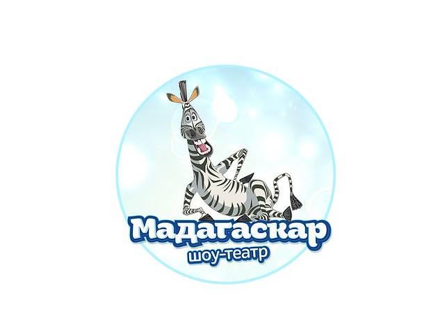 купить бу Шоу-театр «Мадагаскар» приглашает в свою команду сотрудников на должность аниматор /ведущий детских праздников в Виннице