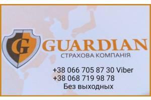 """СК """"ГАРДИАН""""  аккредитованы Польским консульство!"""