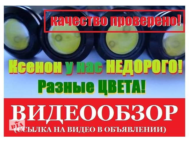 продам Дневные Ходовые Огни Орлиный глаз/Eagle Eye ДХО, светодиоды на автомобиль бу в Ивано-Франковске