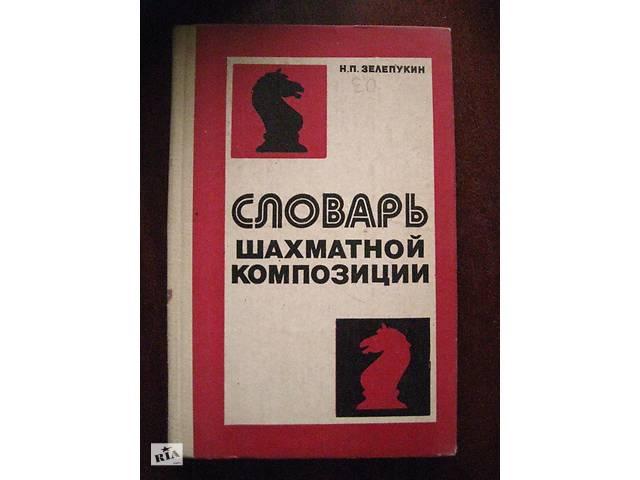 купить бу словарь шахматной композиции,шахматы в Тернополе