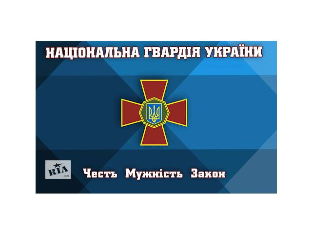 Служба в Нацгвардии Украины- объявление о продаже  в Днепре (Днепропетровск)