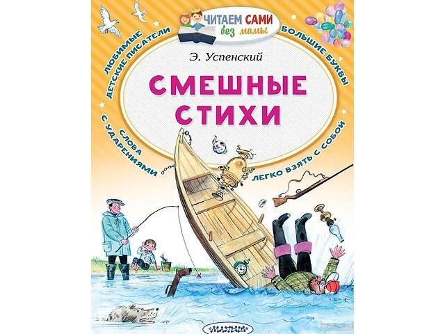 продам Смешные стихи бу в Киеве