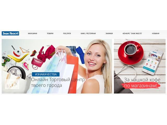 бу Создам продающий магазин, АКЦИОННАЯ ЦЕНА! в Николаеве