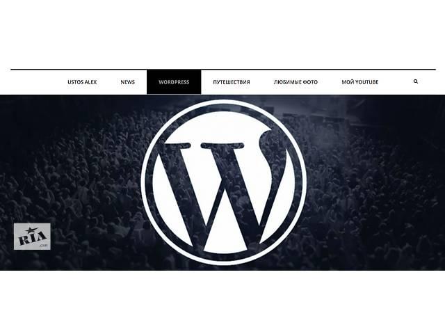 Создание сайтов на WordPress- объявление о продаже   в Украине