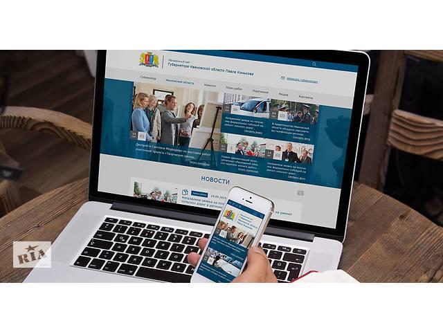 купить бу Создание сайтов, интернет-магазинов, лендинг пейдж, landing page в Киеве