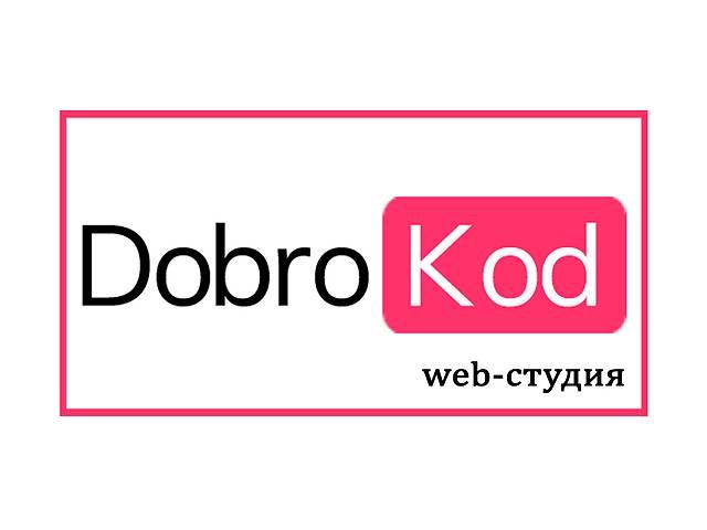 Создания и разработка сайтов- объявление о продаже   в Украине