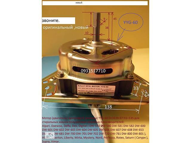 Мотор отжима YYG-60 для стиральной машины полуавтомат- объявление о продаже   в Украине