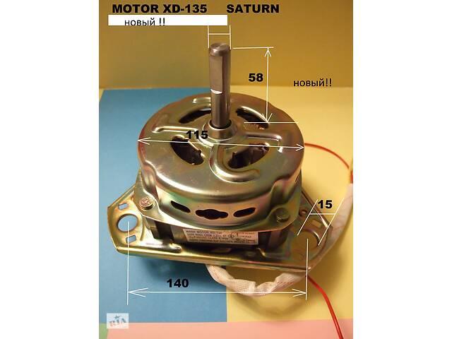 купить бу Мотор XD-135 для стиральной машины полуавтомат  в Украине