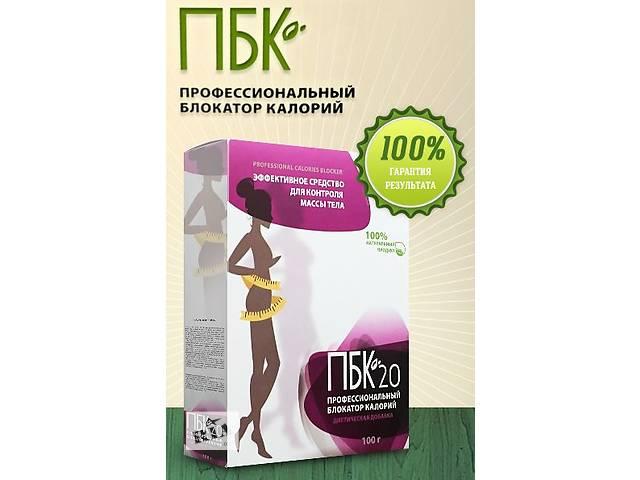 бу Для похудения  Блокатор калорий ПБК-20 в Виннице