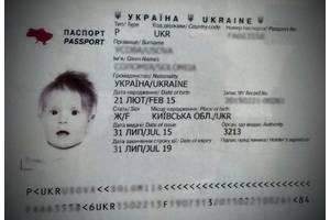 Терміново закордонний паспорт дитячий. Закордонний паспорт на дитину.