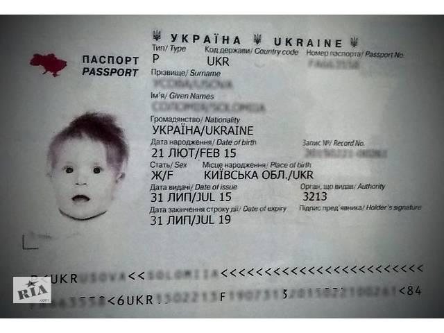Срочно загранпаспорт детский. Загранпаспорт на ребёнка.- объявление о продаже   в Украине