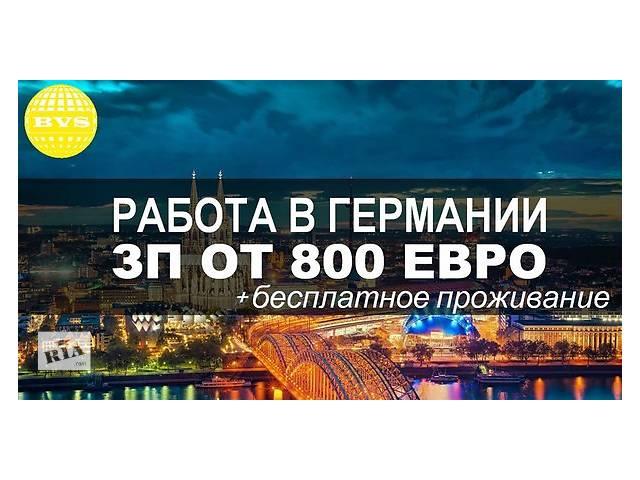 купить бу СРОЧНО! РАБОТА В ГЕРМАНИИ ДЛЯ ЖЕНЩИН! Зп от 800 евро!  в Украине