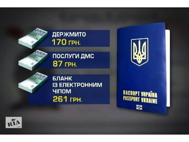 бу Загран паспорт,  Загранпаспорт, Закордонний Паспорт.  в Украине