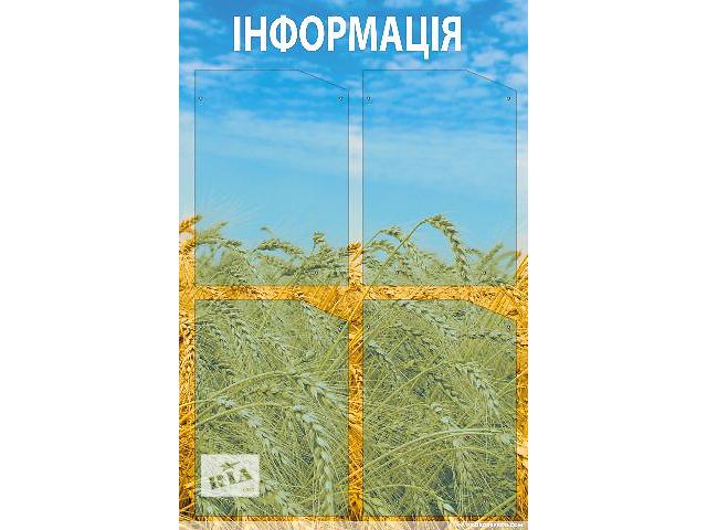 бу Стенд пластиковый Информация, Уголок покупателя, потребителя. в Харькове