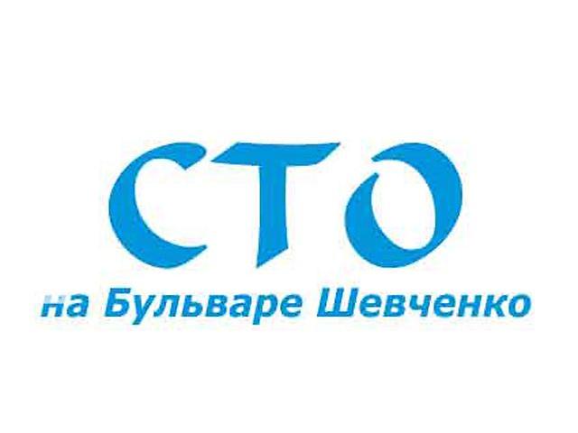СТО на Бульваре Шевченко- объявление о продаже   в Украине