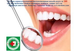 Стоматология Киев Пломба фотополимерная недорого 249 грн Все включено!