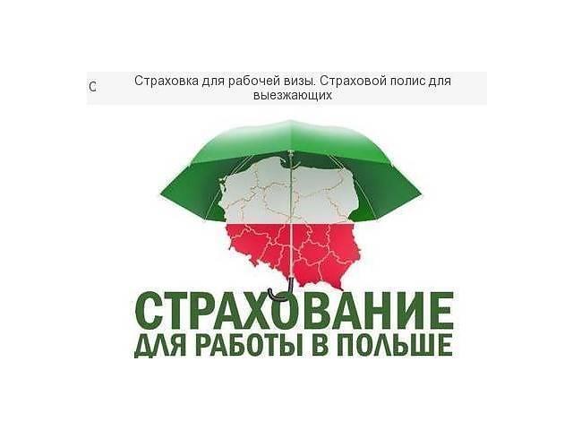 бу Страхование.Медицинская страховка для рабочей визы в Польшу в Одессе