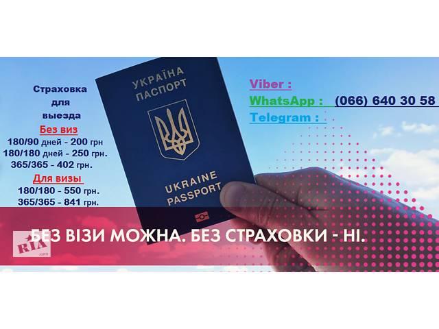 купить бу Страхование выезжающих за рубеж  в Украине