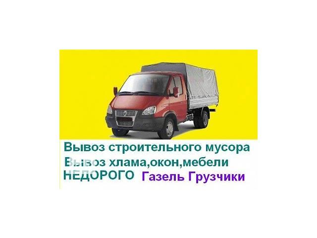 продам Строймусор утилизация ТБО грузчики грузоперевозки бу  в Украине