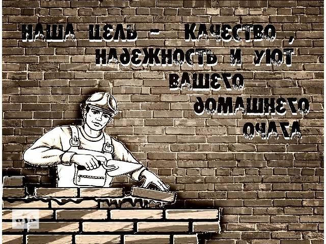 Строительство и ремонт Домов, квартир под КЛЮЧ в Одессе! Приятные цены - объявление о продаже  в Одессе