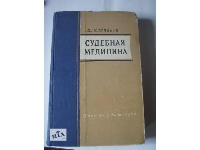 продам Судебная медицина бу в Киеве