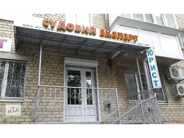 продам Судебные экспертизы и исследования бу  в Украине
