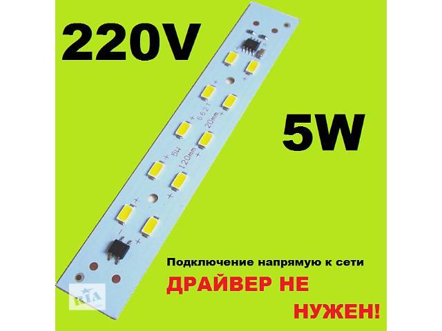 бу Светодиодная линейка 220V, 5W, 5500K в Днепре (Днепропетровск)