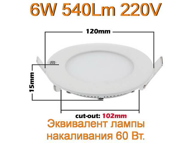 бу Светодиодный светильник 6W Led 540Lm 220V, с гарантией. Аналог, эквивалент лампы накаливания 70 Вт в Киеве