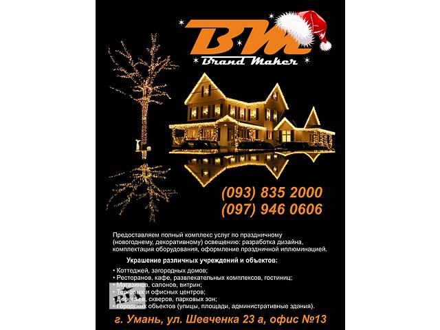 продам Праздничная и новогодняя иллюминация бу в Черкасской области