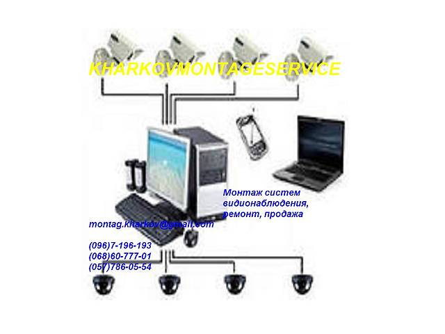 продам Системы видеонаблюдения бу в Харькове