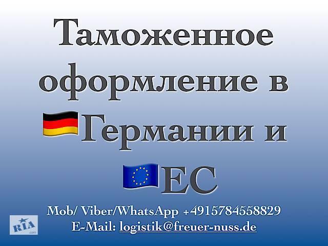 Таможенное оформление в Германии и ЕС! Растаможивание / Затаможивание!- объявление о продаже   в Украине