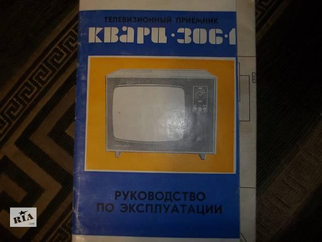 телевизор Кварц-306 на детали- объявление о продаже  в Кременчуге
