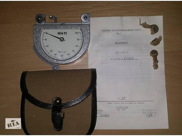 бу Тензометр ИН-11 (динамометр-измеритель натяжения тросов) в Мариуполе