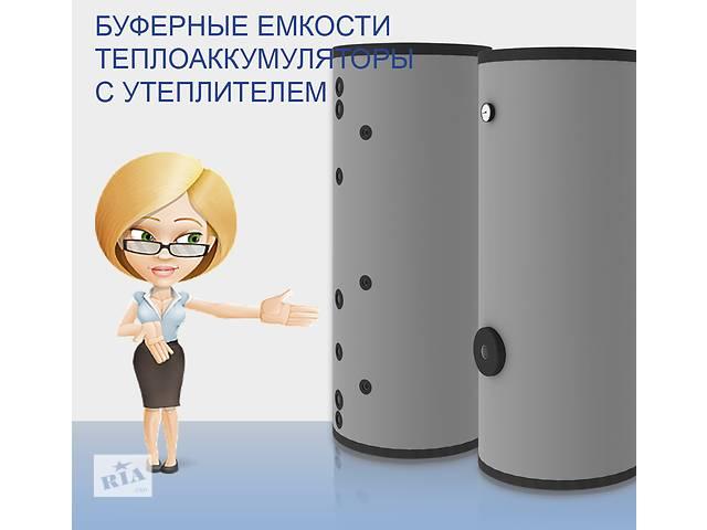 Теплоаккумулятор L500 Бак solar- объявление о продаже  в Киеве