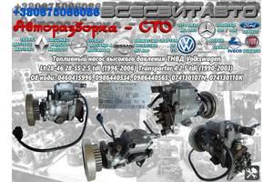 Топливный насос высокого давления ТНВД VW Volkswagen Lt 28-46 55 2.5 tdi 96-06 Фольксваген Лт 2,5 0460415996 074130107N