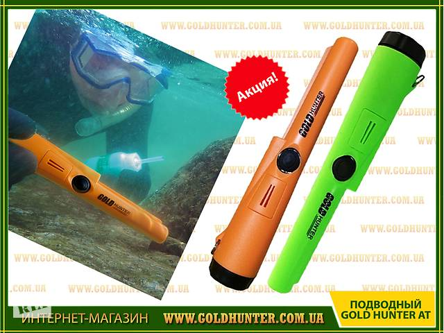 купить бу Gold hunter at подводный пинпоинтер , металлоискатель, скидка 10% в Киеве