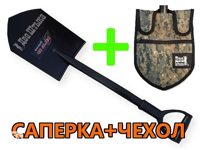 Лопата БТД 83 см + чехол на лопату сумка для находок- объявление о продаже  в Запорожье