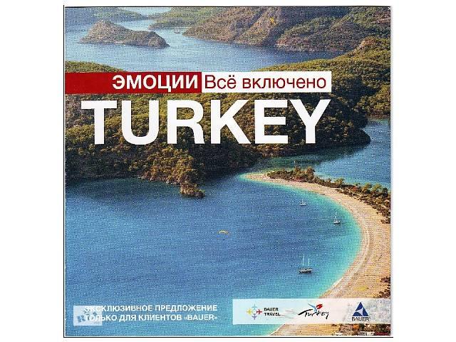 купить бу Продам подарочный ваучер путевку в Турцию на двоих и (один ребенок)  в Украине