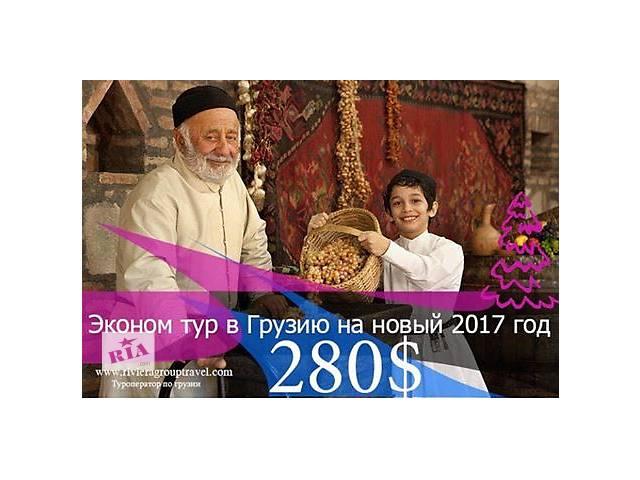бу Туры в Грузию на Новый год 2017 в Киеве