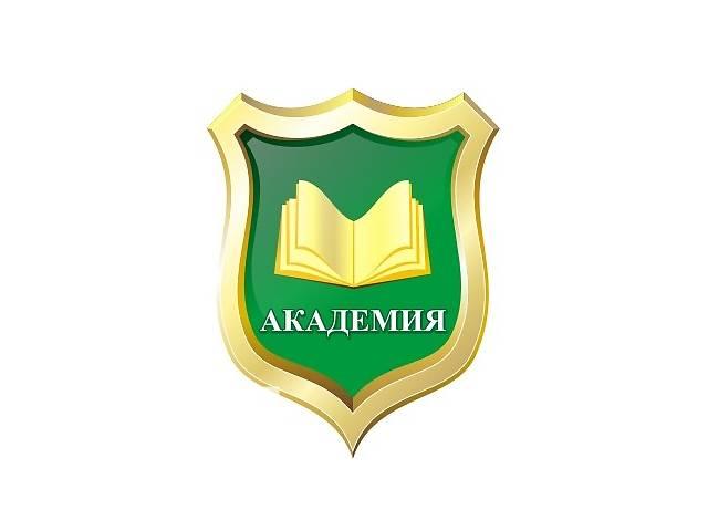 Учебный центр «Академия» проводит обучение (профессиональная подготовка, переподготовка, курсы повышения квалификации):- объявление о продаже  в Крыму области