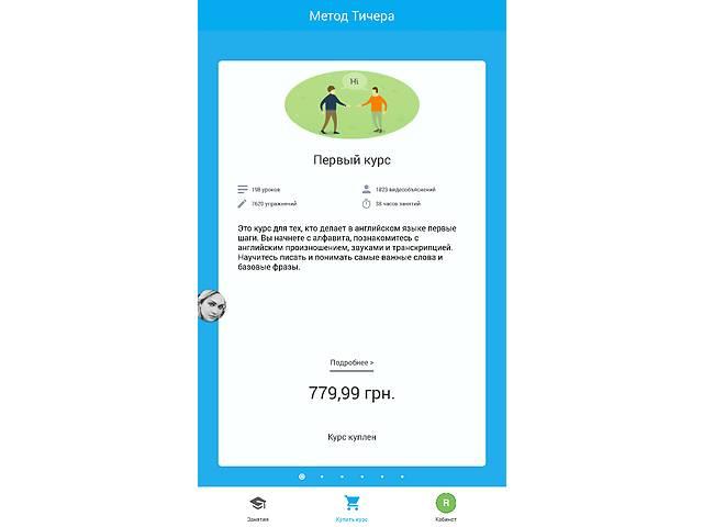 бу Учим английский, дешево и еффективно  в Украине