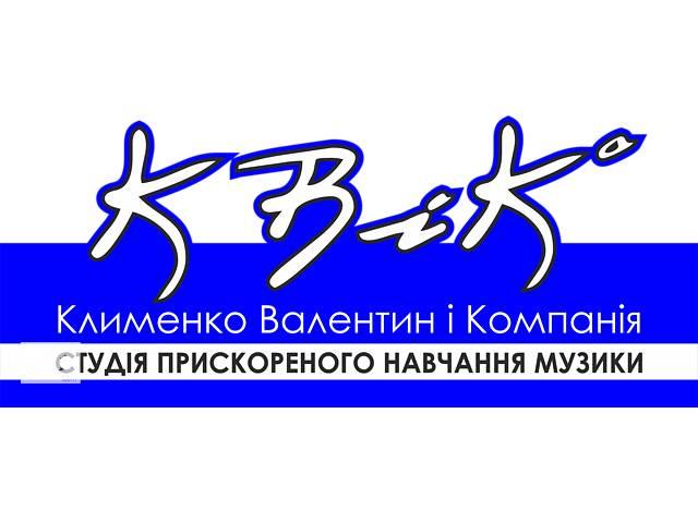 """продам Уроки гитары в """"Студии ускоренного обучения музыке """"Квикº"""" бу  в Украине"""