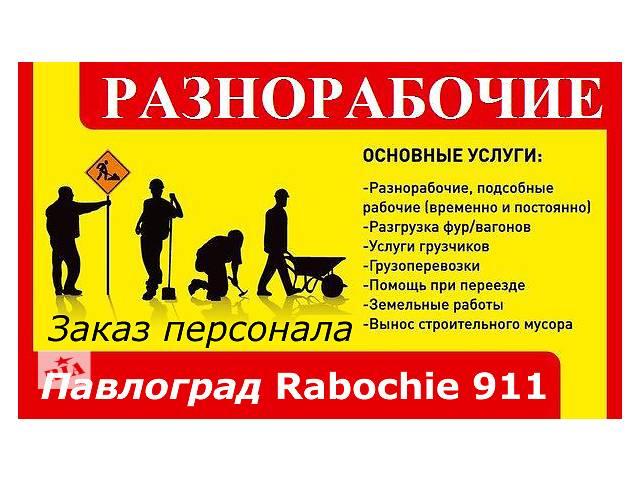 купить бу услуги грузчиков разнорабочих в Павлограде  в Украине