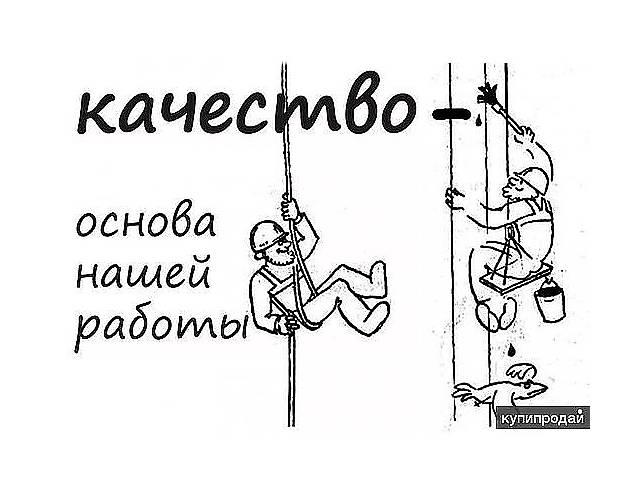 бу УСЛУГИ ПРОМЫШЛЕННЫХ АЛЬПИНИСТОВ... в Донецке