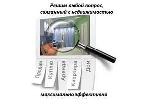 Услуги при продаже/покупке, оценке недвижимости