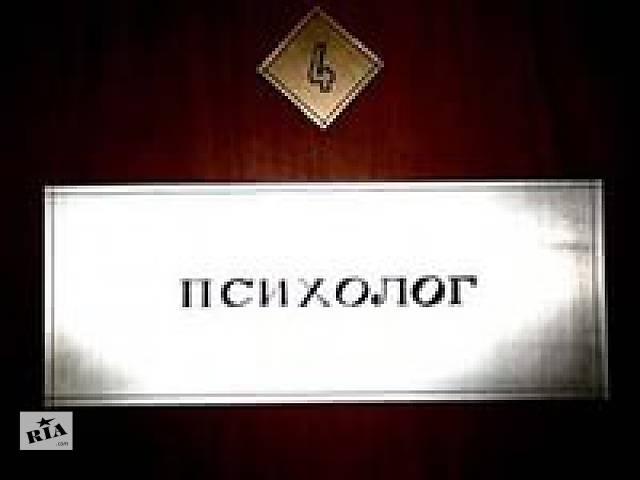 купить бу Услуги психолога. Сугубо конфиденциально! в Харькове