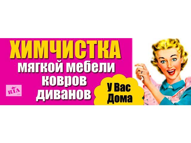 бу Услуги:уборка квартир,домов,чистка ковровых покрытий и мягкой мебели... в Мелитополе
