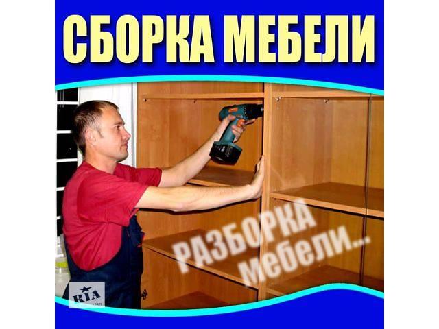 бу Услуги по сборке-разборке, упаковке мебели и оборудования. в Киеве